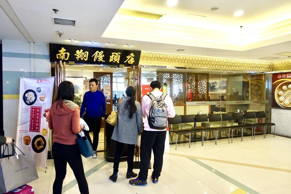 南京西路 南翔饅頭店