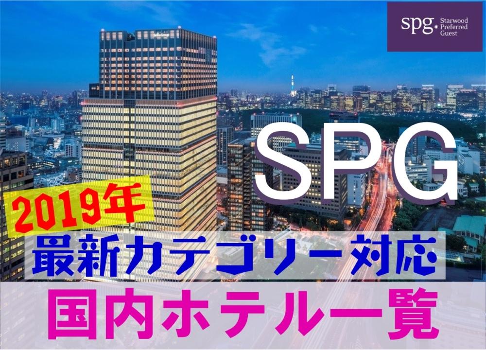 SPG日本国内ホテル一覧(2019年最新カテゴリー対応)