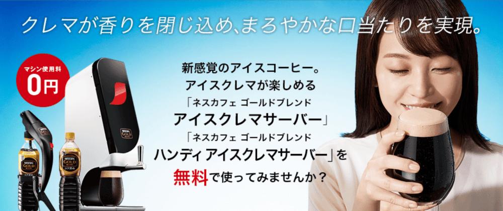 ネスカフェ・アイスクレマサーバー紹介