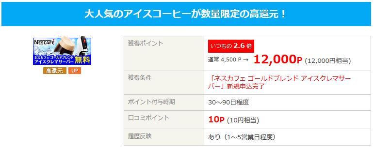 ライフメディアのアイスクレマサーバー案件12,000円