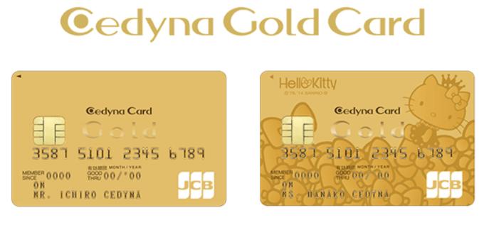 セディナゴールドカードの券面画像(ノーマル&ハローキティ)