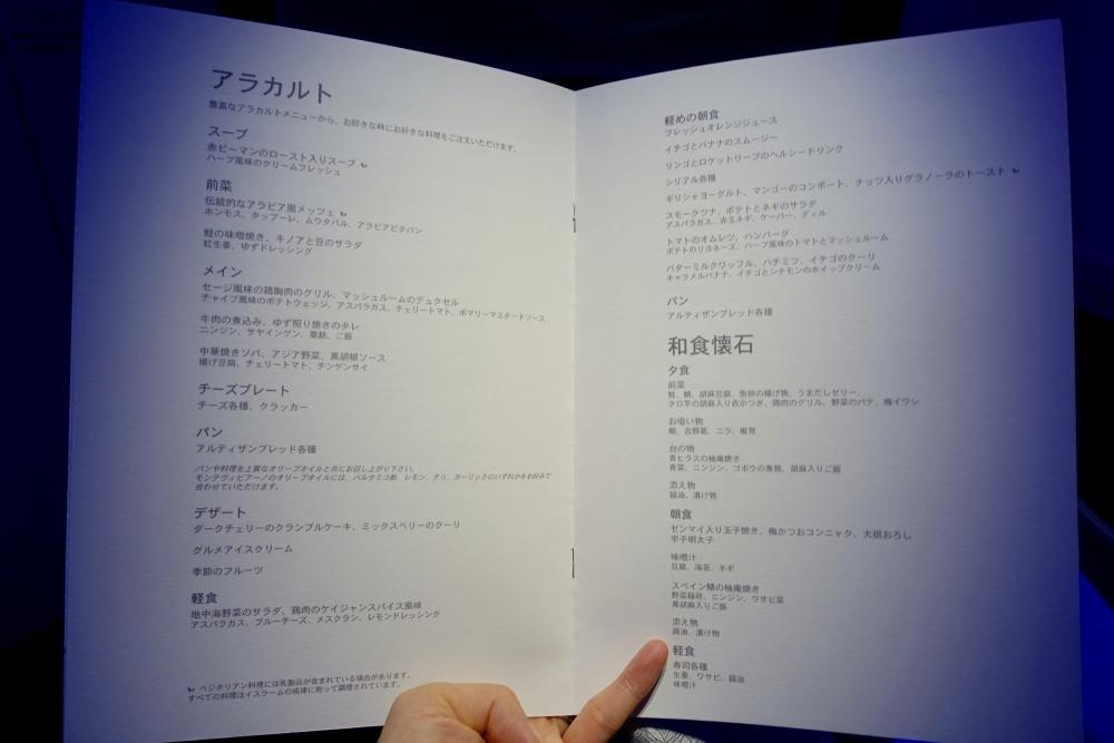 カタール航空 QR813便 ビジネスクラスキャビン 機内食メニュー 日本語