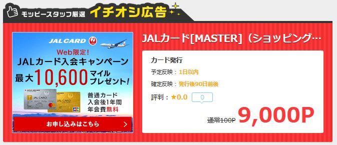 モッピーのJALカード案件9,000円