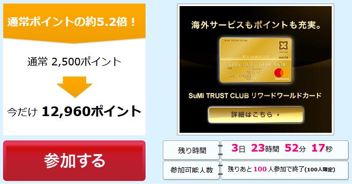ハピタスのみんなdeポイント SuMi TRUST CLUB リワードワールドカード