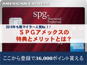SPGアメックス統合後バナー