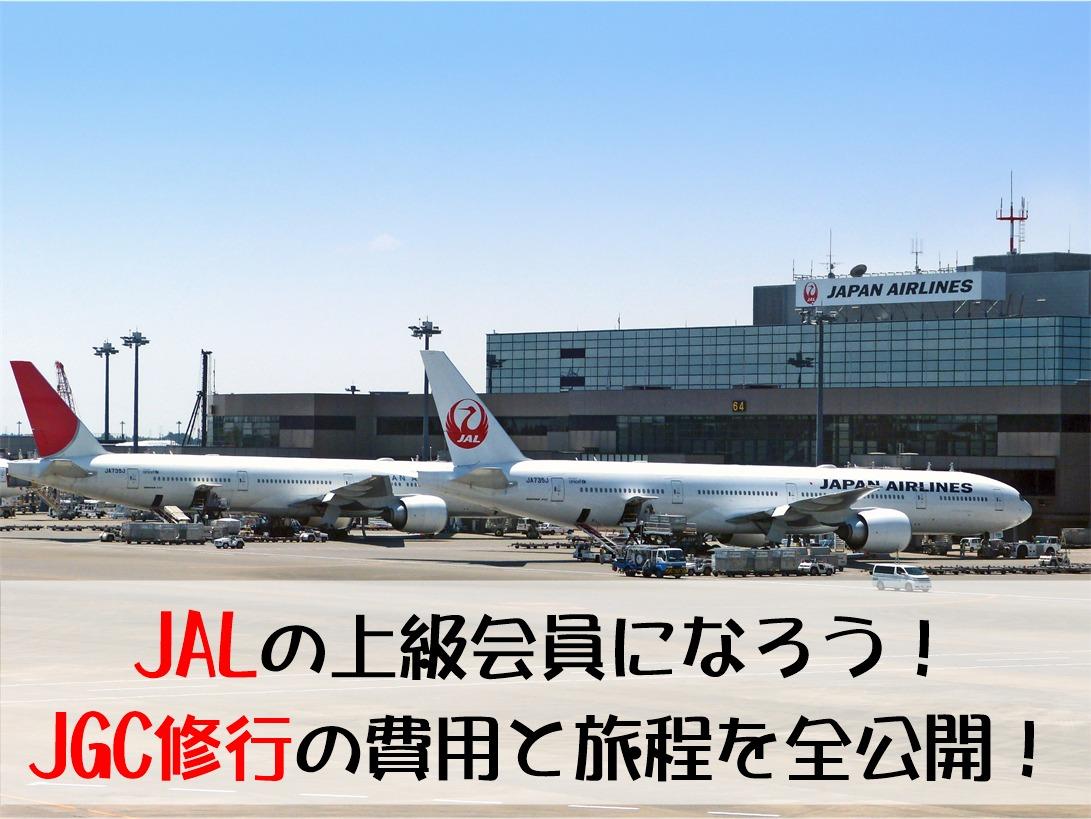 2018年JAL JGC修行の費用・旅程を全公開