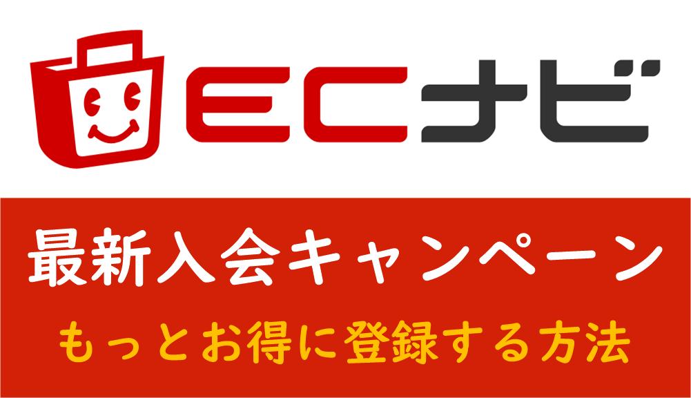 ECナビ入会キャンペーン