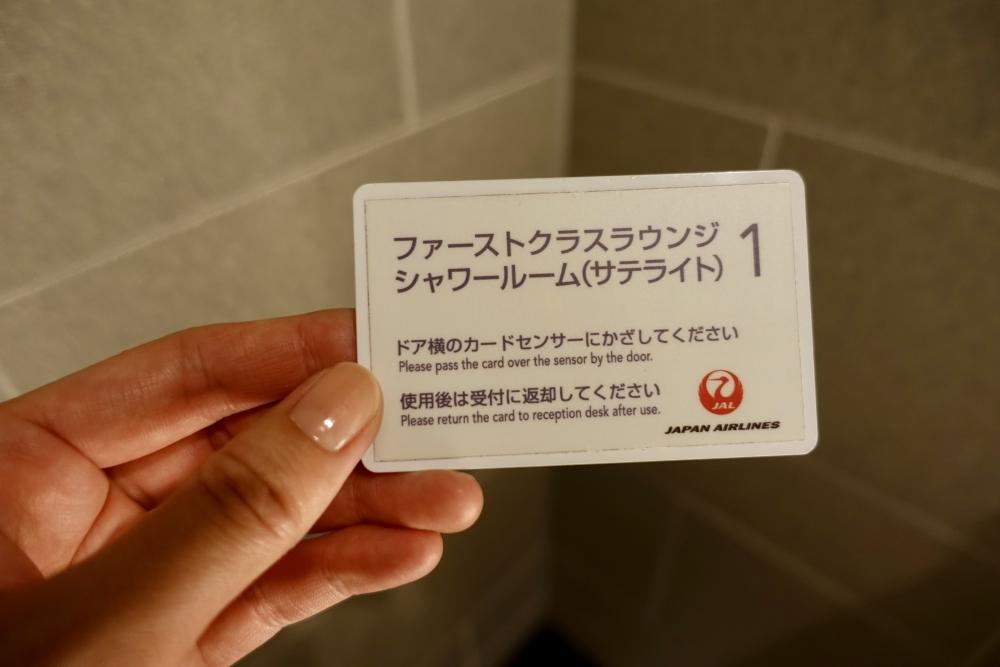 成田国際空港第2ターミナルサテライトJALファーストクラスラウンジシャワー室の鍵