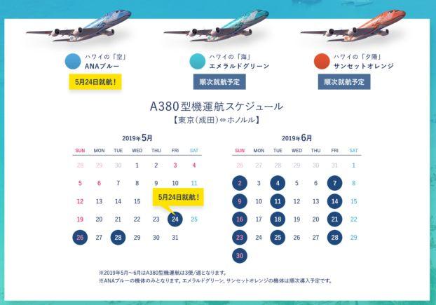 ANAハワイ線A380の就航スケジュール