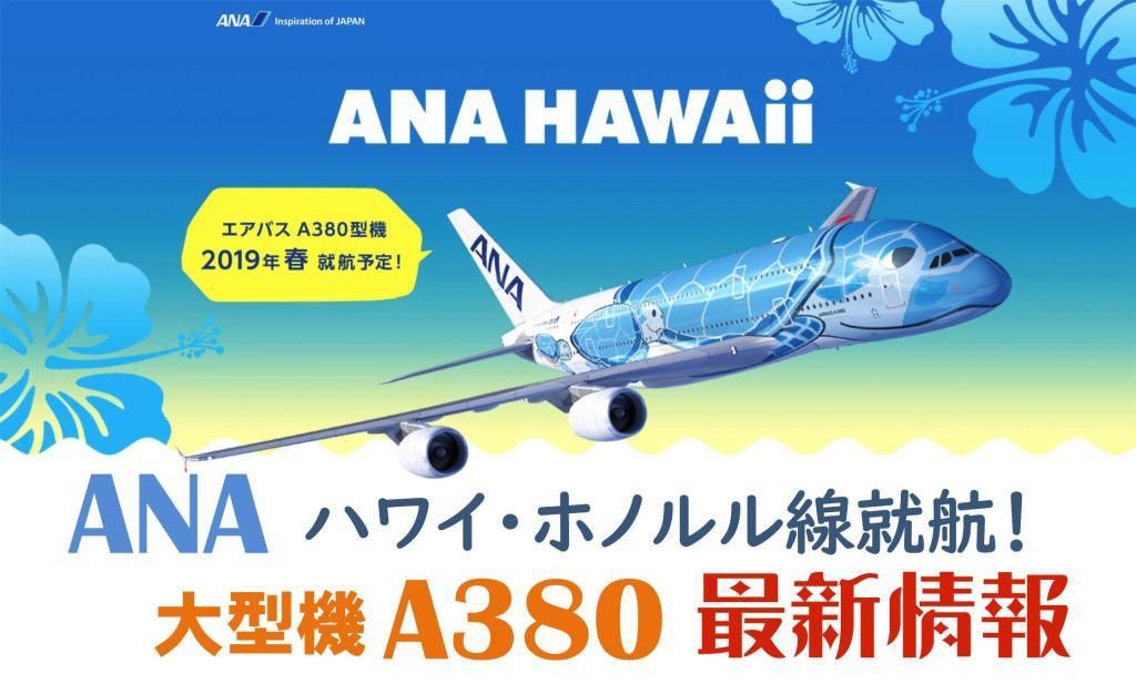 ANAハワイ・ホノルル線就航 A380最新情報