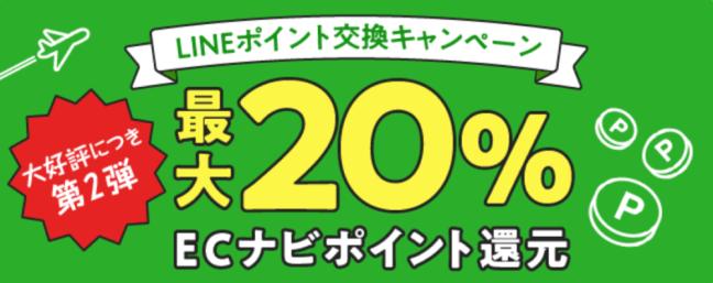 LINEポイント交換キャンペーンで最大20%還元