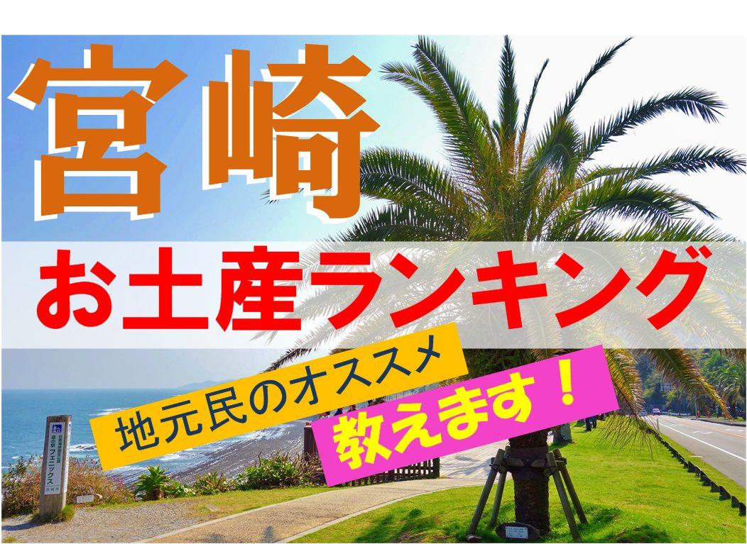 宮崎空港で買えるお土産ランキング