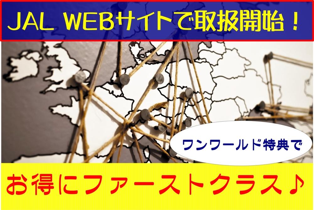 jalサイトでワンワールド特典航空券が取れるようになりました