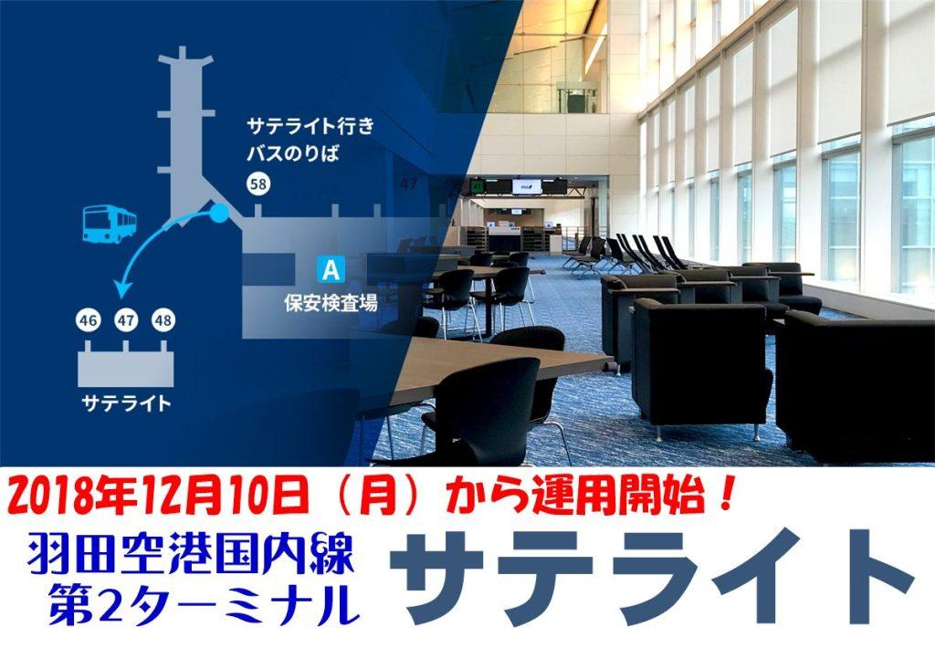 羽田空港国内線ターミナルサテライトが12月10日オープン予定