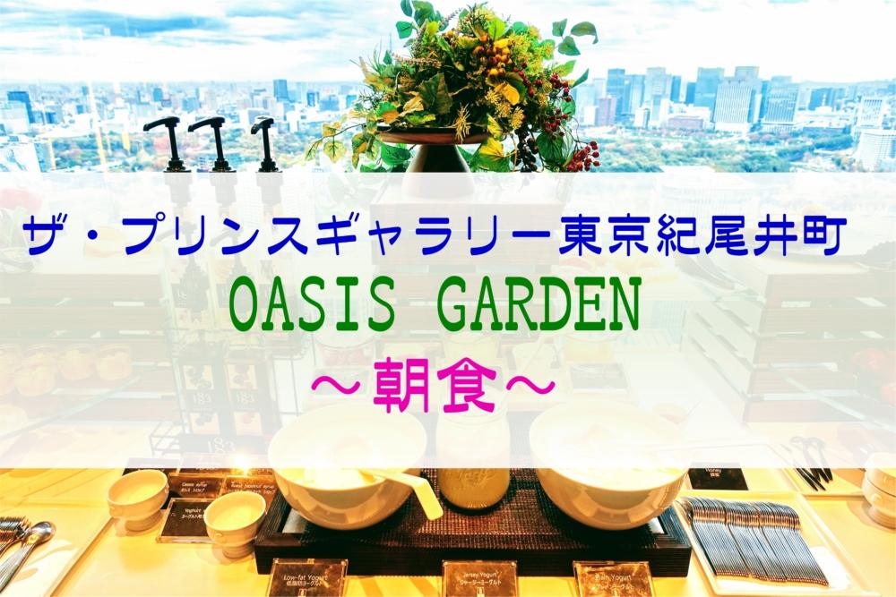 ザ・プリンスギャラリー東京紀尾井町オアシスガーデンでの朝食