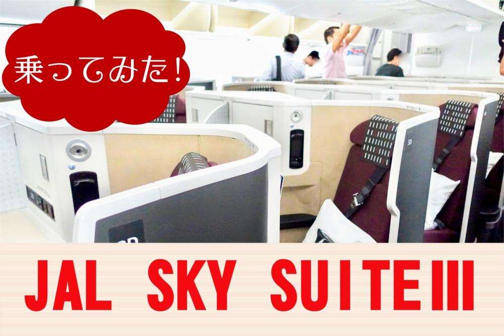 JAL SKY SUITE3