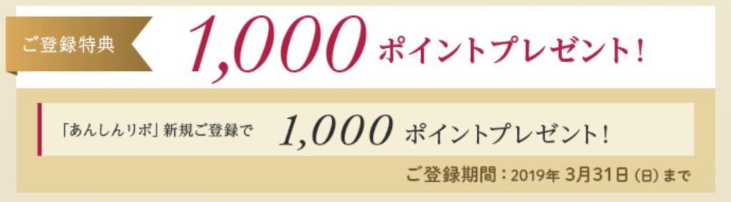 エムアイカードのあんしんリボ新規登録で1000円