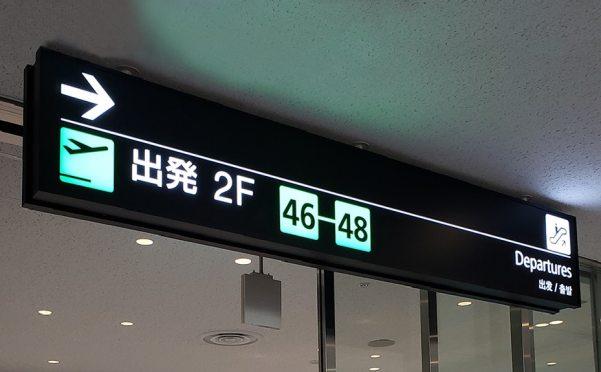 羽田空港国内線ターミナル サテライトの出発ゲート