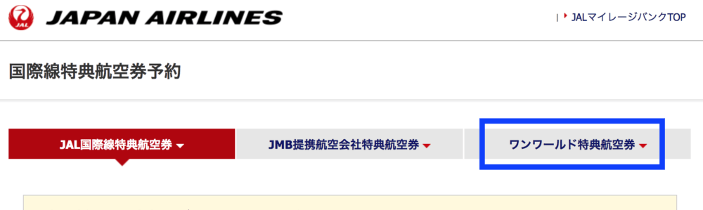JALサイトでワンワールド特典航空券が予約発券できるようになりました