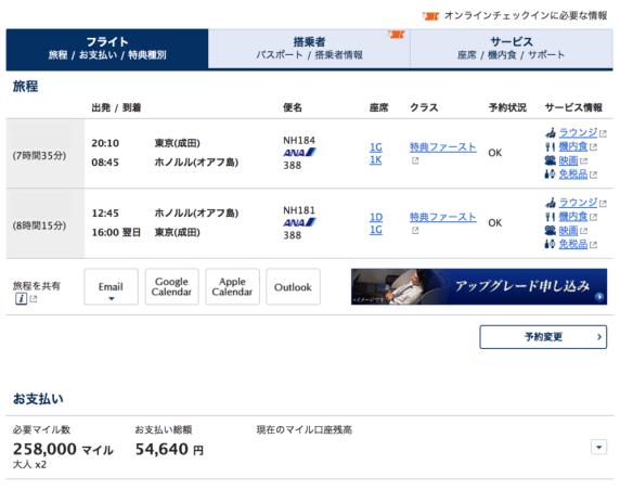 ANAホノルル線A380ファーストクラスを発券!