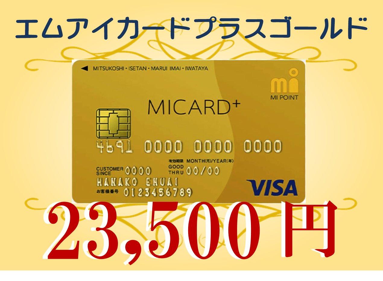 エムアイカードプラスゴールド23,500円還元