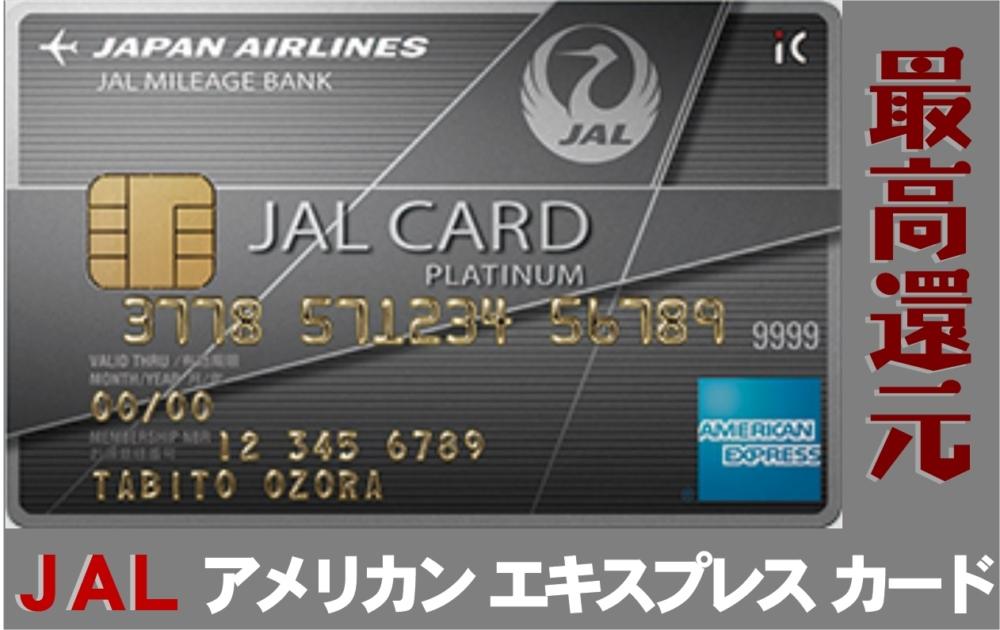 JALアメックス最高還元キャンペーン