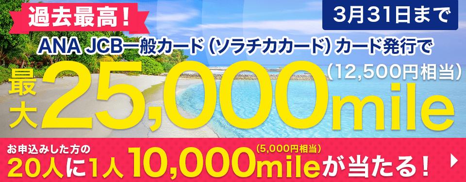 すぐたまのANA JCB一般カード(ソラチカカード)キャンペーン12,500円