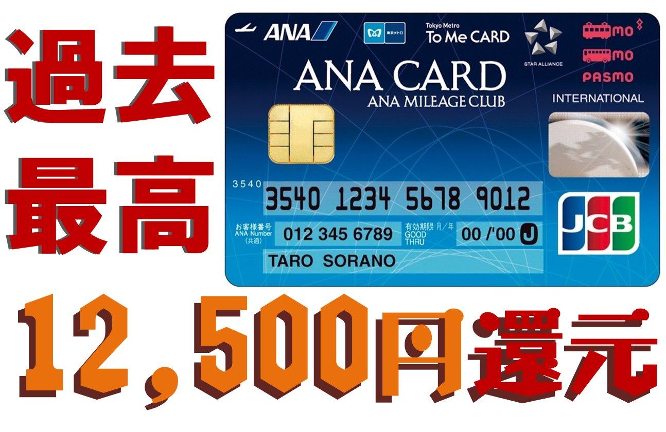 ソラチカカード12500円還元