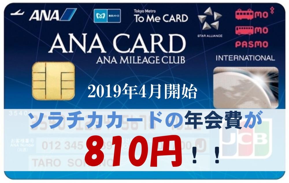ソラチカカードの年会費を810円にする方法