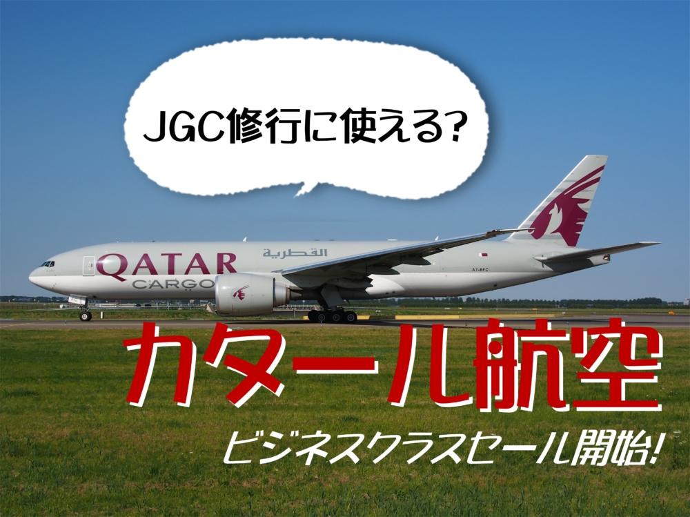 カタール航空ビジネスクラスセール開始