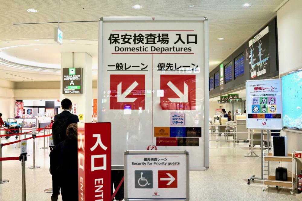 沖縄那覇空港国内線ターミナル南ウィングの保安検査場入口