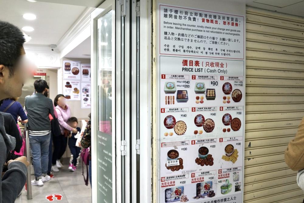 香港ジェニーベーカリー店頭