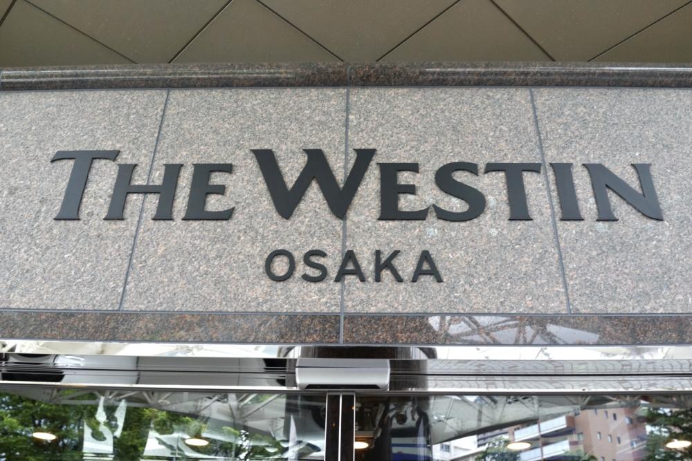 ウェスティンホテル大阪宿泊記