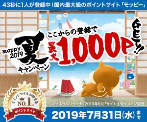 モッピーの新規入会キャンペーン2019年7月版(小)