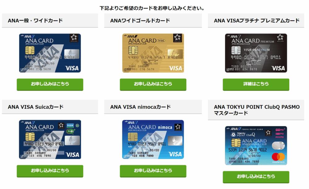 ANAカードの公式サイト申込画面