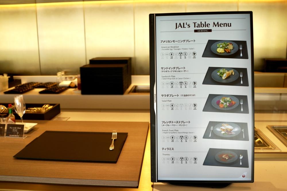 成田国際空港第2ターミナルJALファーストクラスラウンジJAL's Table