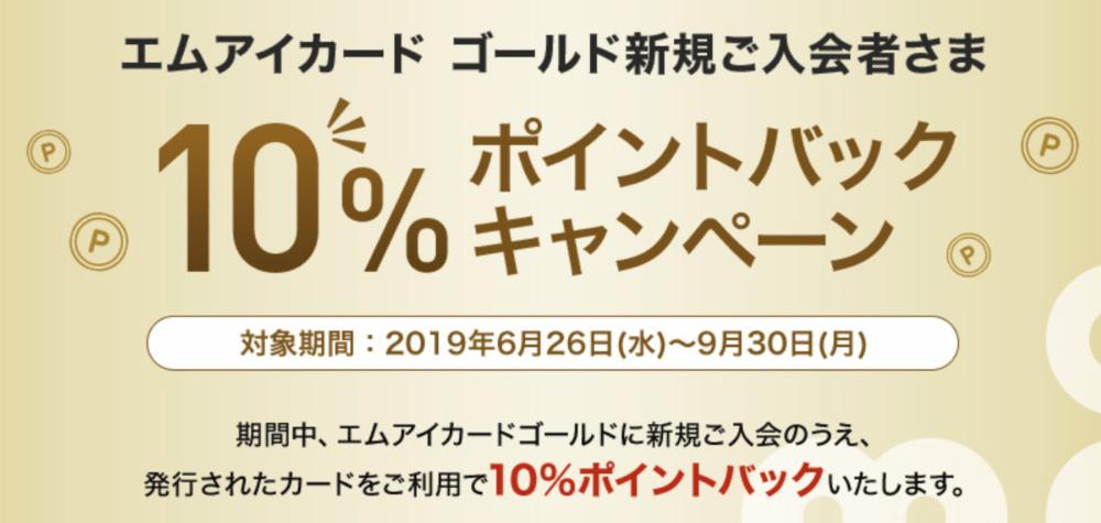 エムアイカードゴールドの10%ポイントバックキャンペーン