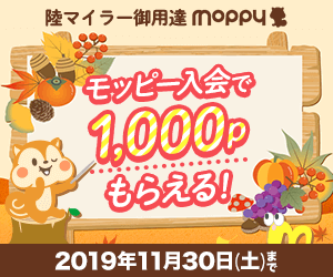 モッピー入会キャンペーンバナー2019年11月版