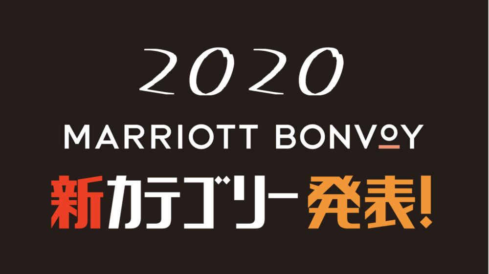 マリオットボンヴォイ2020新カテゴリー発表