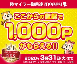 モッピー入会キャンペーンバナー2020年3月版