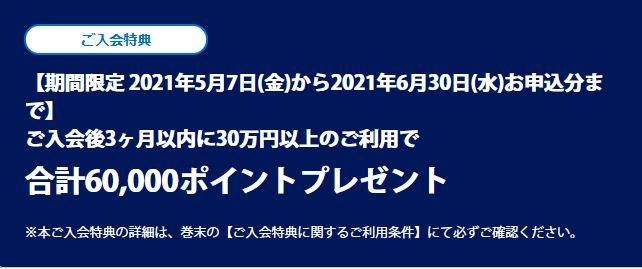 SPGアメックス入会キャンペーン2021年5月6月版