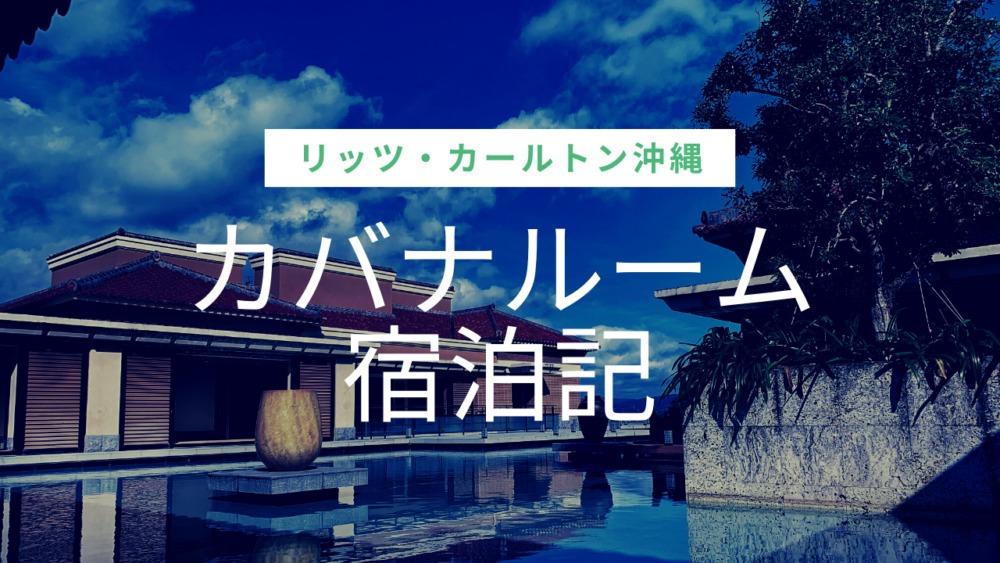 リッツ・カールトン沖縄カバナルーム宿泊記