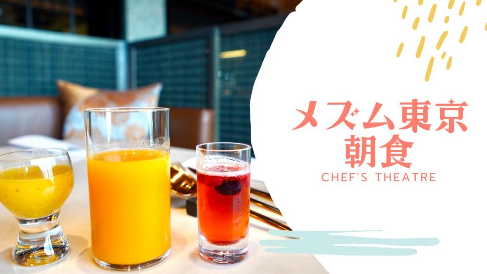 メズム東京の朝食レポート
