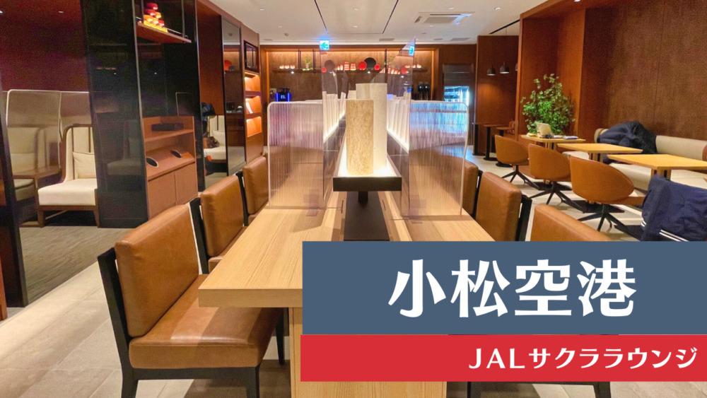 小松空港JALサクララウンジ訪問記