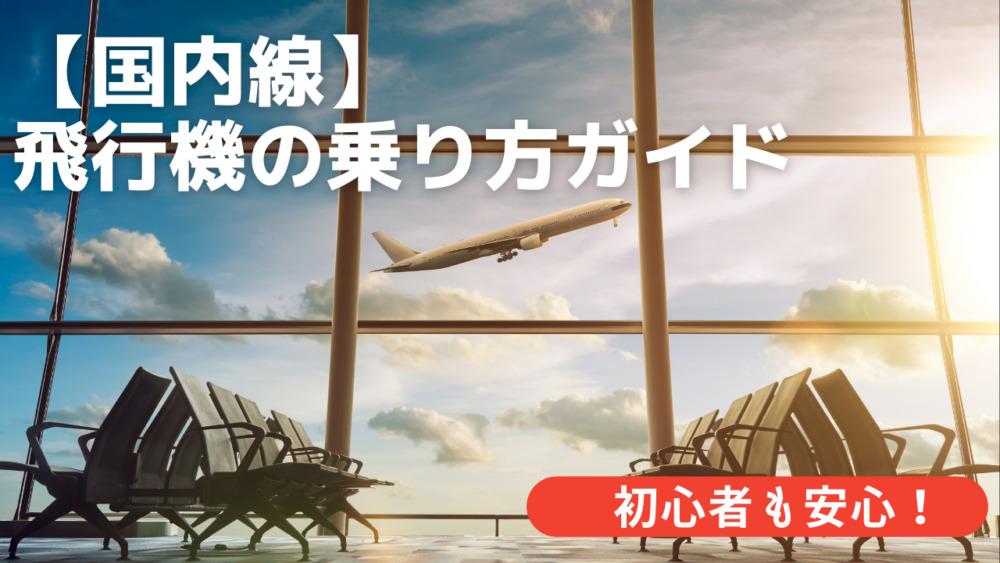 国内線飛行機の乗り方ガイド