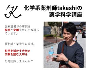 化学系薬剤師takashiの薬学科学講座