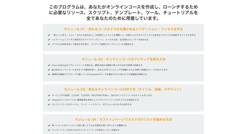 オンラインコースを販売するための3つのフレームワーク