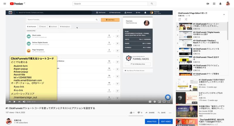 1 ClickFunnelsでショートコードを使ってボタンとテキストにアクションを設定する  YouTube