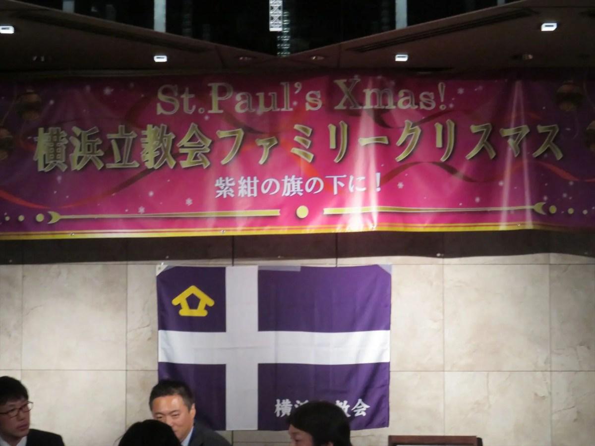 横浜立教会 ファミリークリスマス会を終えて