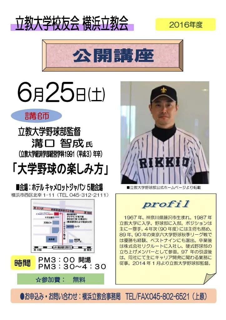 2016年6月25日 横浜立教会「公開講座」